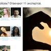 Как привлечь любовь: 11 секретов от 11 экспертов