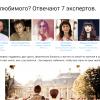 Как вернуть любимого: 9 секретов от 9 экспертов