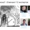 Почему я одинока: 12 секретов от 12 экспертов