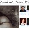 К чему снится бывший муж: 10 секретов от 10 экспертов