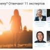 Как вернуть жену: 11 секретов от 11 экспертов