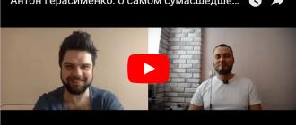 Антон Герасименко: о самом сумасшедшем поступке и о том, как наладить отношения после ссоры