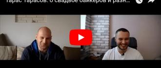 Тарас Тарасов: о свадьбе байкеров, суперсиле и разнообразии