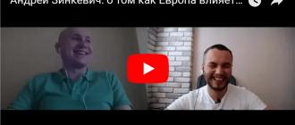 Супер-позитив от Андрея Зинкевича + о том как Европа влияет на семейное счастье
